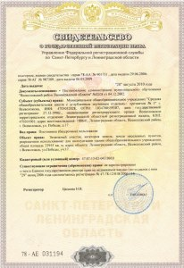 свидетельство о государственной регистрации права участка